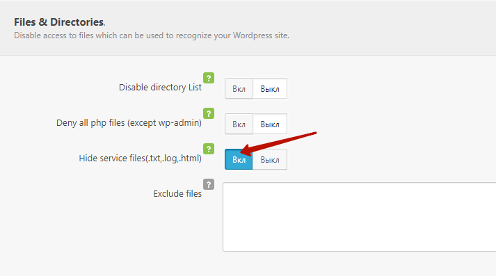 Как скрыть информацию о плагинах WordPress?