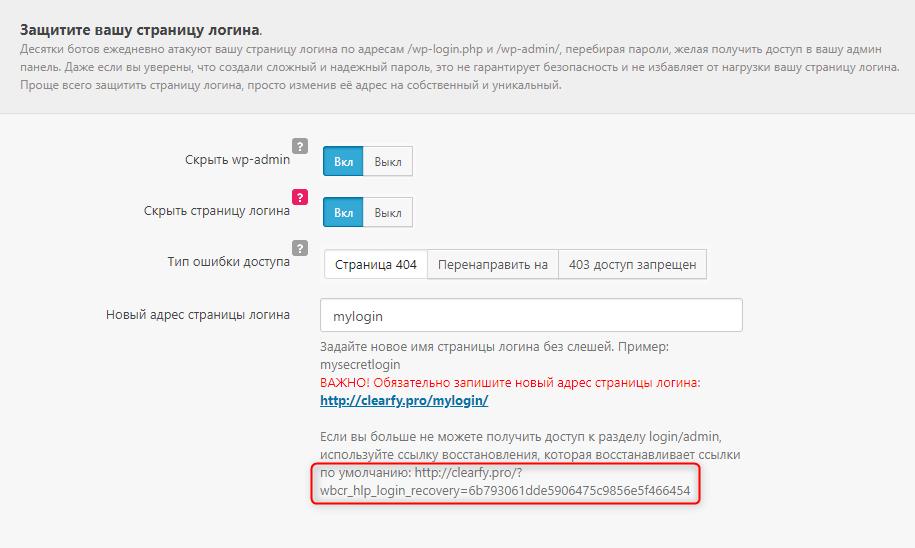 Как попасть в админку WordPress, если пользователь забыл адрес страницы входа