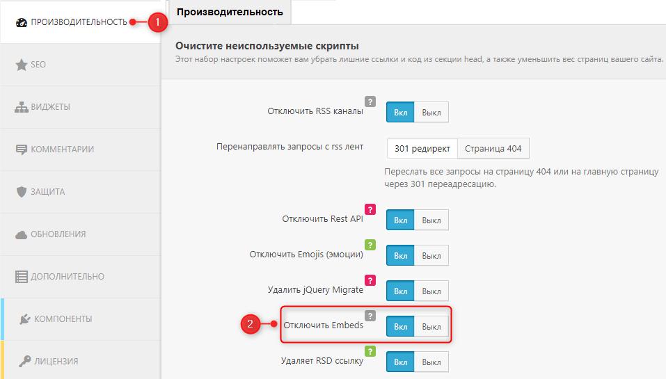 отключить embed в wordpress с помощью Clearfy
