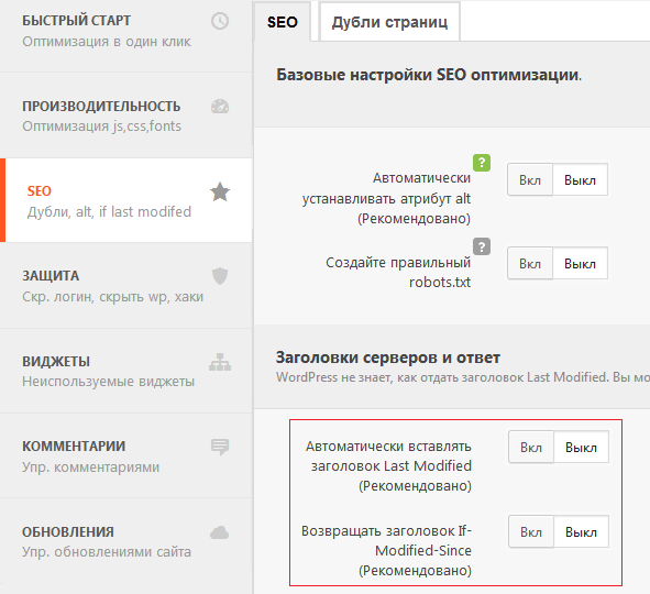 Last Modified в WordPress